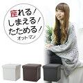 スツール|収納|ボックス|折りたたみ|椅子|送料無料