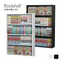 本棚|4段|薄型|文庫本|棚|スリム|ラック|収納|多目的ラック|ロー