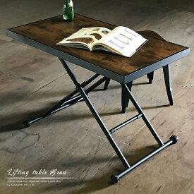 昇降テーブル ブラン 完成品 昇降式 テーブル 高さ調節 折りたたみ アイアン 高さ11〜71 cm 幅110 インダストリアル リフティングテーブル おしゃれ 木製 リビング ダイニング 黒 ブラック ブルックリンスタイル 一人暮らし VH-L1