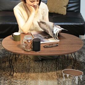 テーブル 折りたたみ ローテーブル おしゃれ BEENテーブル 幅80 一人暮らし 猫脚 木製 テーブル 奥行50 高さ32 ポップ 楕円形 豆型 雲型 パソコンデスク サブテーブル 机 北欧 白 アイボリー ブラウン SN-BT-85 VH-S2