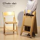 チェア 木製Fチェア 完成品 座面 45cm 折りたたみ チェアー シンプル ダイニングチェア おりたたみ 木製チェア キッチ…