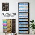 本棚|文庫本|専用|薄型|スリム|60|おしゃれ|文庫|大容量|
