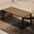 テーブル|シンプル|センターテーブル|アンティーク|ウッド|調|ロ
