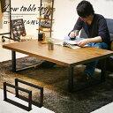通常価格8,980円が期間限定1,000円OFF!!テーブル 脚 パーツ 高さ35(34) アイアン diy ローテーブル ダイニングテーブ…