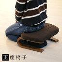 正座椅子 幅45 軽量 2.5kg 完成品 あぐら 用 椅子 あぐら座椅子 かわいい 曲木 座イス 木製 正座いす コンパクト 座いす クッション 瞑…