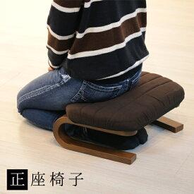 【4月1日限定!全品ポイント5倍!】正座椅子 幅45 軽量 2.5kg 完成品 あぐら 用 椅子 あぐら座椅子 かわいい 曲木 座イス 木製 正座いす コンパクト 座いす クッション 瞑想 マインドフルネス 正座 いす 敬老の日 ギフト 男性 腰痛 LJ-S3