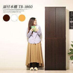 本棚|扉付|薄型|オシャレ|大容量|コミック収納|扉付き|送料無料|