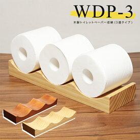[期間限定10%OFFクーポン!9/19-9/26] トイレットペーパー ストッカー 3連 おしゃれ 収納 木製 置き 壁面収納 壁 トイレ 簡単 設置 SN-WDP-3 EH-S9