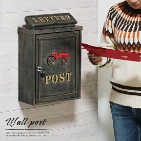 [期間限定22%OFF! 3/4 20:00-3/11 01:59]ポスト 壁掛け おしゃれ アンティーク 壁掛けポスト 北欧 かわいい 鍵付き 鍵 縦型 郵便受け ポスト 鋳物 ねこ 猫 犬 鳥 郵便ポスト QI-S4