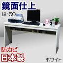 パソコンデスク 国産 幅150 奥行44.5 パソコンラック 机 デスク スリム 薄型 PCラック システムデスク パソコン台 PC…