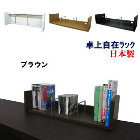 机上ラック 卓上ラック キーボード 収納 モニターラック 机上台 デスク上 卓上 収納 デスク収納 パソコンラック プリンター台 プリンターラック 本立て ディスプレイラック CD収納 DVD収納 CDラック パソコン台 木製 薄型 スリム コンパクト シンプル 日本製 卓上自在ラック