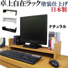 卓上ラック 机上ラック キーボード 収納 モニターラック 机上台 デスク上 卓上 収納 デスク収納 パソコンラック プリンター台 プリンターラック 本立て ディスプレイラック CD収納 DVD収納 CDラック パソコン台 木製 薄型 スリム コンパクト シンプル 日本製 卓上自在ラック