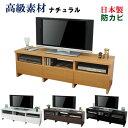 テレビ台 ローボード 日本製 幅163 奥行44.5 テレビラック TV台 テレビボード TVラック AVボード リビング収納 TVボード 43インチ 45インチ 49インチ 50インチ 55インチ