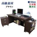 【極厚の天板】 パソコンデスク 日本製 幅150 パソコンラック 机 ワイド システムデスク PCラック パソコン台 PCデス…