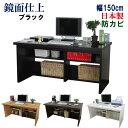 【極厚の天板】 パソコンデスク 国産 幅150 奥行74 パソコンラック 机 ワイド デスク システムデスク PCラック パソコ…