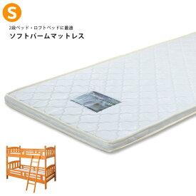 ソフトパームマットレス 2段ベッド用 マットレス シングル 厚み5cm 高さ5cm シングルサイズ パームマットレス 薄型マットレス シングルマット シングルマットレス 2段ベッド 二段ベッド 親子ベッド ロフトベッド 子供用 大人用 パームマット