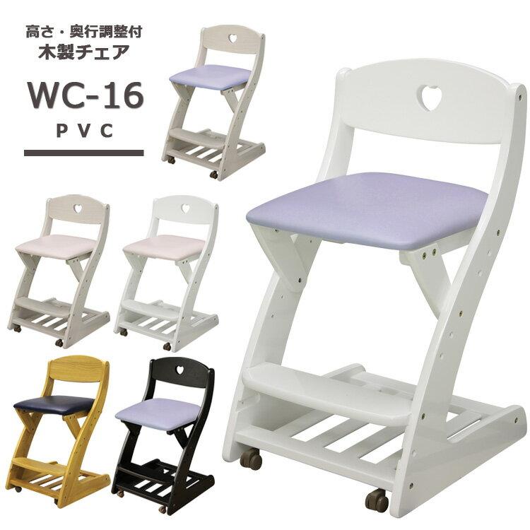 木製チェア PVC 木製チェアー 学習チェア ジュニアチェア チェア 椅子 ホワイト ピンク パープル ブラック ネイビー ライトブラウン ホワイトウォッシュ ホワイトグロス 高さ調整機能 キャスター付き WC-16PVC 送料無料