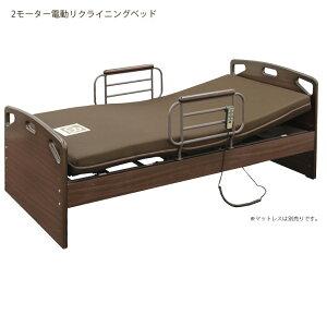 介護ベッド リクライニングベッド 電動ベッド 介護用 ベッド おすすめ 電動リクライニングベッド シングル 高さ調整 コンセント付き バックスライド 木製ベッド フレームのみ 木製 ベッド