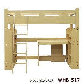 システムベッド 学習机 木製 ハイタイプ 大人 子供 机付き ロフトベッド 分割 システムロフトベッド システムデスク ナチュラル メープル ベッド すのこベッド シングルベッド 机 デスク 書棚 オープンラック 北欧 bed 子供部屋 送料無料