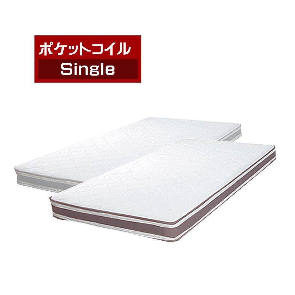[ 11%OFFクーポンあり ] マットレス ポケットコイルマットレス シングル 高耐久 高反発 ポケットコイル マットレス オリジナル マットレス シングル 敷きマット マット 寝具 ベッド シングルベッド 2段ベッド 3段ベッド にも S