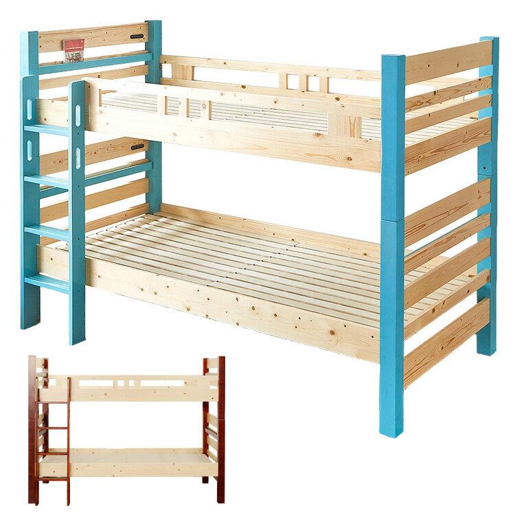 二段ベッド 2段ベッド ロータイプ 大人用 コンパクト 分割 立てかけ宮付き おしゃれ ハシゴ はしご シングルベッド 木製ベッド 木製 ツートーン コンセント付き すのこベッド すのこベット ベッド ベット ベッド下 エコ仕様 選べる2色 ナチュラル ブラウン ブルー