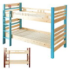 二段ベッド2段ベッドロータイプ大人用コンパクト分割立てかけ宮付きおしゃれハシゴはしごシングルベッド木製ベッド木製ツートーンコンセント付きすのこベッドすのこベットベッドベットベッド下エコ仕様選べる2色ナチュラルブラウンブルー