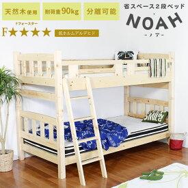 二段ベッド 2段ベッド ロータイプ コンパクト 分割 セパレート 大人用 マットレス 天然木 シングルベッド ベッド 二人用 2人 すのこベッド スノコベッド すのこ スノコ ベッド 木製 木 二段 子供部屋 子ども 寮 シングル お祝い