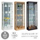 コレクションボードコレクションケースディスプレイ幅60cm高さ180cmスリム薄型おしゃれハイタイプコレクションボックスコレクション収納ガラスケースリビング収納ブラウンナチュラルホワイト白