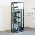 コレクションケースコレクションボードガラスケーススリムフィギュアアンティークコレクションラック幅65cm鏡ガラスガラス棚グレーホワイト白ブラウンモダンシンプルおしゃれリビングボード送料無料