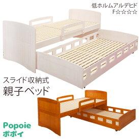 親子ベッド スライド収納式 下段 二段ベッド 収納ベッド ロータイプ ベッドガード付き 柵付き 大人用 コンパクト 収納式 スライド式ベッド ベッド 2段ベッド 木製 本体 おしゃれ おすすめ 子供用 二段ベット 2段ベット 北欧 子供部屋