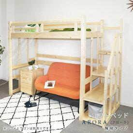 ロフトベッド 階段 ハイタイプ 木製 ハイベッド 階段付き シングル ベッド シングルベッド ベッドフレーム 木製ロフトベッド ベッド下 子供用 大人用 業務用 パイン材 無垢材 頑丈 極太柱 省スペース 木製ベッド ナチュラル 天然木 すのこ