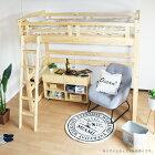 ロフトベッドハイタイプ木製大人ハイベッドシングルシングルベッドベッドフレームベッドおしゃれベッド下フリースペースベッド下スペースはしごはしご付き極太柱ロフトベット子供無垢材すのこすのこベッド極太柱はしごベッド