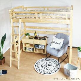 ロフトベッド ハイタイプ 木製 大人 ハイベッド シングル シングルベッド ベッドフレーム ベッド おしゃれ ベッド下 フリースペース ベッド下スペース はしご はしご付き 極太柱 子供 無垢材 すのこ すのこベッド 極太柱 はしごベッド