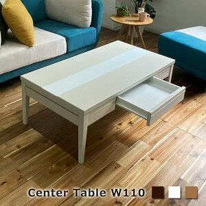 収納付き センターテーブル ローテーブル 白 モダン 高級感 引出し付き 引き出し 幅110 おしゃれ ガラス ホワイト 木製 長方形 テーブル コーヒーテーブル リビングテーブル ナチュラル ダー