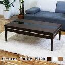 収納付き センターテーブル おしゃれ ローテーブル 白 引き出し 引出し付き ガラス ホワイト 木製 幅120cm 高級感 モダン 長方形テーブル テーブル コーヒーテーブル リビングテーブル ナチュラル ダークブラウン 強化ガラス