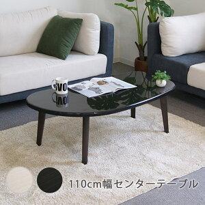 【即納 送料無料】センターテーブル モダン テーブル 幅110cm おしゃれ シンプル ローテーブル 白 ホワイト ブラック 黒 木製 コーヒーテーブル リビングテーブル