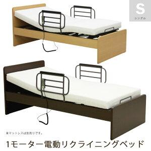 電動リクライニングベッド 電動ベッド リクライニングベッド 介護ベッド 選べる2色 コンパクト 木製ベッド おしゃれ シンプル フレームのみ 木製 ベッドフレーム ベッド ベット ライトブラ