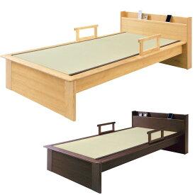 国産 日本製 畳ベッド シングル 手すり 2本付き たたみベッド おすすめ 宮付き 2口コンセント シングルベッド アッシュ 木製 フレームのみ ベッド ベット 手すり付 選べる2色 ブラウン ナチュラル い草 手すり移動可