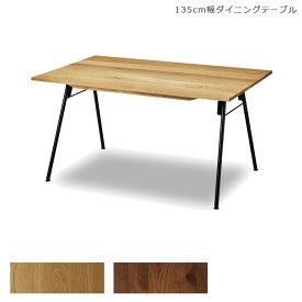 開梱設置無料 リビングテーブル 北欧 無垢材 おしゃれ ダイニングテーブル 135 テーブル ウォールナット 食卓テーブル 木製テーブル ウッドテーブル 135cm幅 アイアン 軽量 135cm 国産 日本製 オーク ナチュラル ブラウン ブラック 食卓