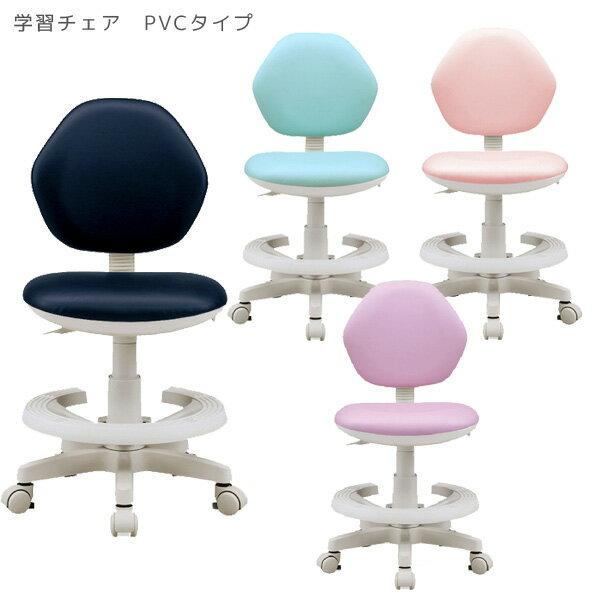 学習椅子 学習チェア チェア PVC 学習チェアー イス おすすめ 高さ調整ブルー ライトピンク ネイビー
