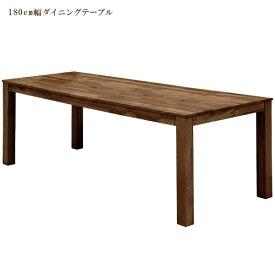 ダイニングテーブル 6人掛け 幅180cm テーブルのみ 総無垢 単品 ウォールナット ダイニングセット 木製 ブラウン 無垢材 6人用 テーブル ダイニング 食卓 食卓テーブル 木製テーブル カジュアル 高級 カジュアルダイニング