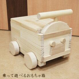 おもちゃ箱 おもちゃ 収納 ボックス 収納ボックス ふた付き 玩具入れ 乗って遊べるおもちゃ箱 木製 おもちゃ入れ お片付けボックス 車 くるま 木のおもちゃ ベビー用品 子供 ベビートイ ベビー