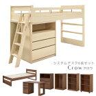 システムベッド学習机ロータイプ6点セットロフトベッドデスク付き木製机付き階段付きローベッドロフトベットベッドシングルベッドすのこベッドすのこベットシステムベット子供用大人用階段収納収納式エコ仕様