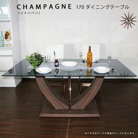 ガラス ダイニングテーブル 4人掛け テーブルのみ 幅170cm 単品 ガラステーブル おしゃれ 食卓テーブル 奥行100cm 高さ72cm ダイニング テーブル 天板強化ガラス スモークガラス クリアガラス 4人用 モダン 木製 食卓 ウォールナット