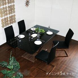 ガラス ダイニングテーブルセット 4人掛け 5点セット ダイニングセット ガラステーブル 強化ガラス スモークガラス クリアガラス 4人用 モダン カンティレバーチェア ダイニングテーブル テーブル 食卓 食卓セット チェア