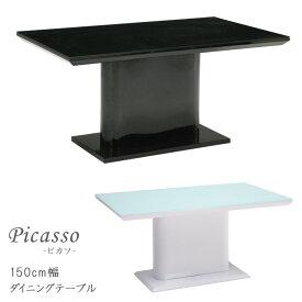 鏡面 ダイニングテーブル 4人掛け 鏡面テーブル テーブルのみ 高級感 ガラス 幅150cm 単品 テーブル単品 ガラステーブル 強化ガラス 木製テーブル 食卓テーブル 食卓 ブラック 黒 ホワイト 白 4人用 テーブル 木製 エナメル塗装 光沢 送料無料