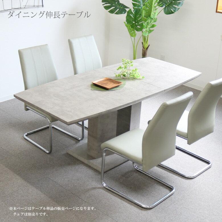 ダイニングテーブル 伸長式 伸縮式 テーブルのみ 4人掛け 6人掛け 140cm 幅180cm テーブル単品 単品 おしゃれ ダイニング テーブル 4人用 6人用 伸長テーブル テーブル 食卓 食卓テーブル 木製テーブル 木製 送料無料