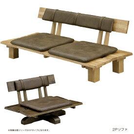 ソファ 2P 2人掛け 二人用 ベンチ ベンチチェア リビングチェア チェア 椅子 チェアー 和風 モダン ナチュラル ブラウン 木製チェアー 木製 木製チェア ダークブラウン 選べる2色 無垢材 鋸目浮造り
