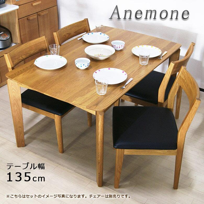 ダイニングテーブル 4人掛け 単品 幅135cm 食卓 ダイニング テーブル 食卓テーブル 幅150cm 木製 木製テーブル ナチュラル