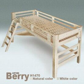 ロフトベッド ミドルタイプ 木製 大人用 子供用 国産 コンパクト コンセント付き はしご ベッドフレーム 日本製 ロフトベット すのこベッド すのこベット ベッド下スペース ベッド ベット シングルベッド パイン ナチュラル ホワイト